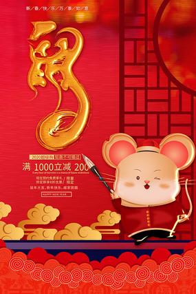 时尚简约鼠年大吉海报设计