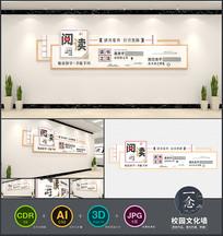 新中式图书馆阅读简洁立体校园文化墙