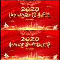 2020年鼠年年会会议背景板