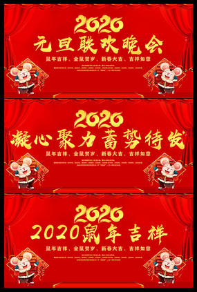 2020鼠年吉祥元旦晚会背景