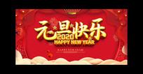 2020鼠年元旦新年联欢晚会展板