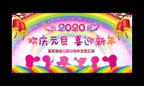 2020幼儿园元旦文艺汇演背景展板