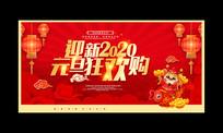 2020元旦狂欢购新年促销活动展板