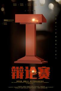 辩论演讲海报
