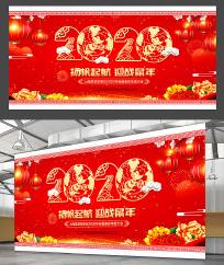 红色喜庆2020鼠年晚会舞台背景
