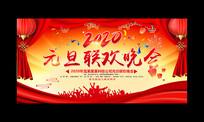 红色喜庆2020元旦联欢晚会舞台背景展板