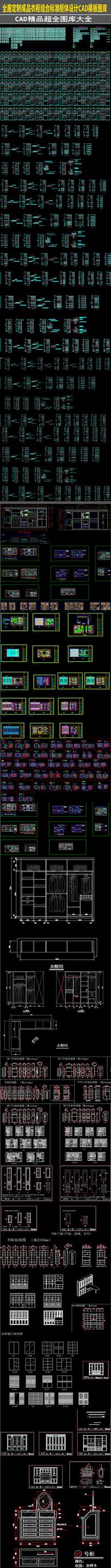 全屋定制成品衣柜组合标准柜体CAD图库