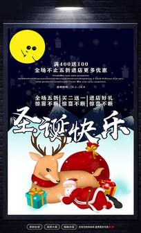 圣诞节打折活动海报设计