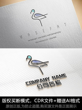 优雅火烈鸟简约鸟儿标志设计