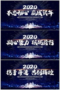 2020年企业年会活动背景展板