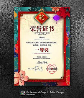 大气红色喜庆荣誉证书获奖证书