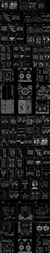 各种情侣图案 模板CAD图库