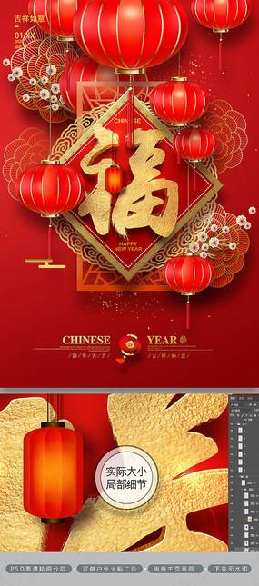 红色喜庆灯笼创意春节新年福字海报