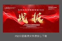 红色战报设计海报