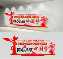 简约共筑中国梦党建文化墙