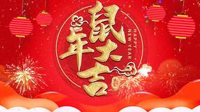 金色大气鼠年贺岁喜庆春节片头pr模板