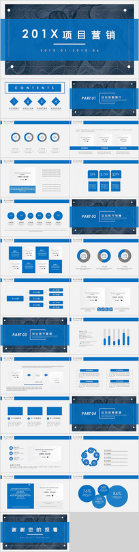 品牌推广项目营销PPT模板