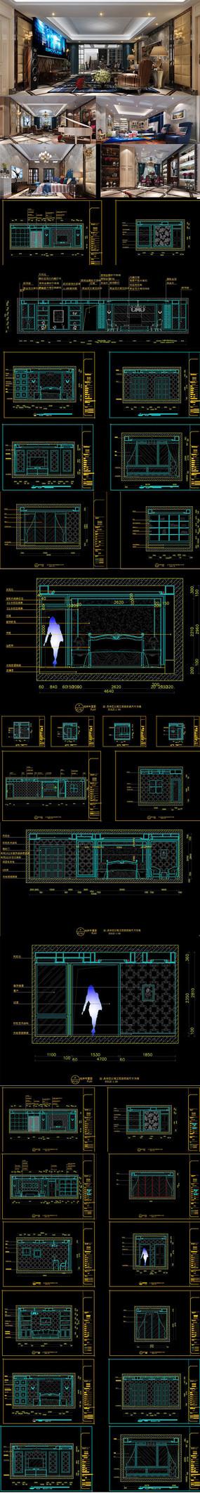 全套美式家装CAD施工图 效果图