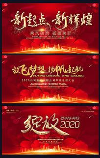 喜庆鼠年年会颁奖表彰誓师大会舞台背景