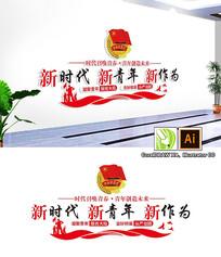 中国共青团学校布置文化墙模板