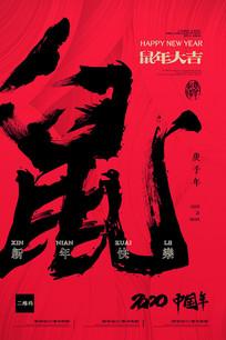 创意文字鼠年新年海报设计