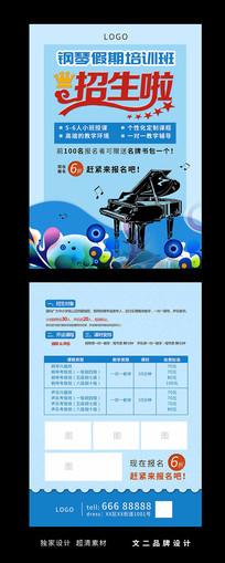 钢琴假期培训招生招聘宣传单