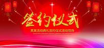 红色喜庆大气启动仪式签约仪式晚会舞台背景