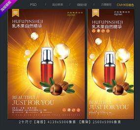 金色化妆品海报