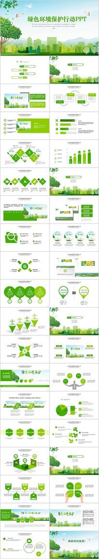 绿色环保保护行动动态PPT