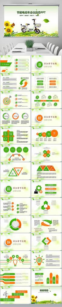 绿色环保绿色低碳出行新能源汽车PPT