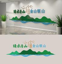 绿水青山就是金山银山口号党建环保文化墙