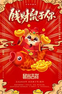 钱财鼠于你新年海报设计