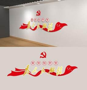 为人民服务口号党员之家党建文化墙