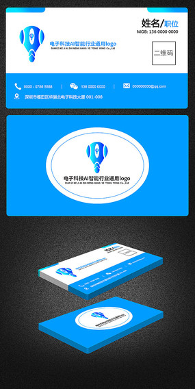 大气高端蓝色电子科技企业名片设计
