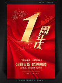 红色大气1周年庆典促销海报