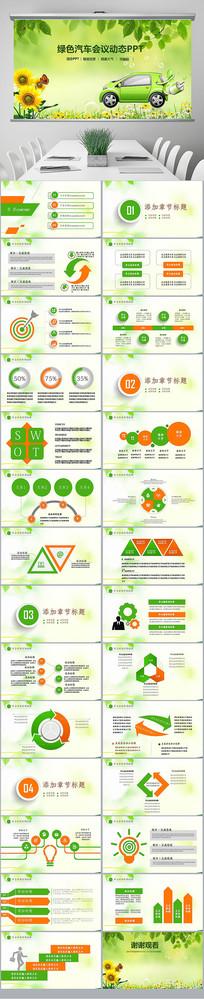 绿色环保新能源汽车绿色出行PPT环保汽车