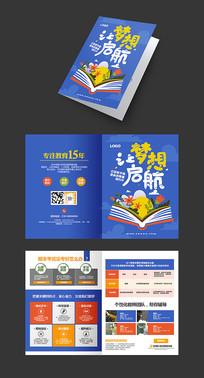 文具背景教育行业招生宣传折页