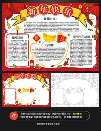 新年元旦春节涂色小报手抄报