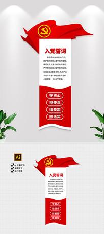 原创3D竖版入党誓词党员活动室党建文化墙