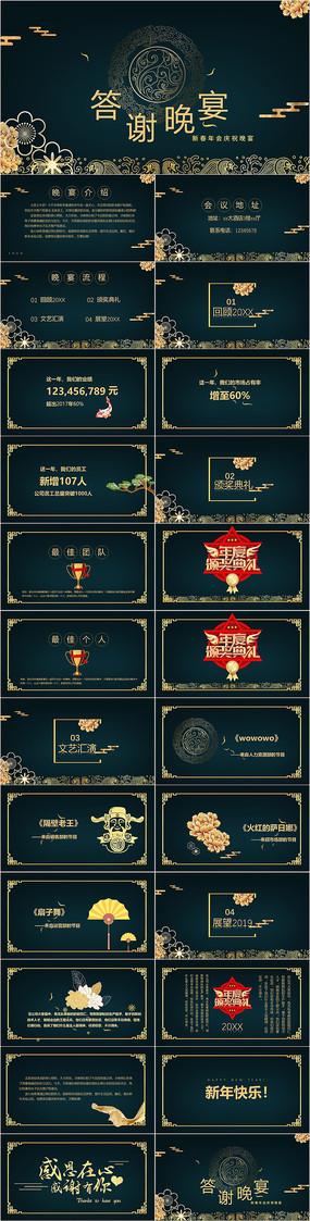 中国风新春年会庆祝晚宴邀请函PPT