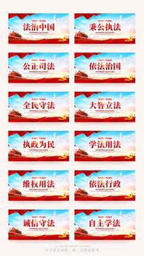 大气法治宣传标语展板设计