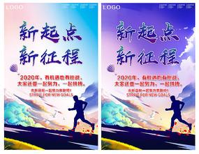 大气色彩新起点新征程海报设计