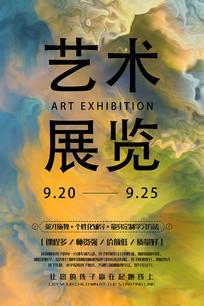 时尚艺术展览海报模板
