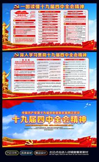 学习贯彻党的十九届四中全会精神宣传栏