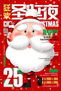 原创创意大字报风圣诞节节日促销海报