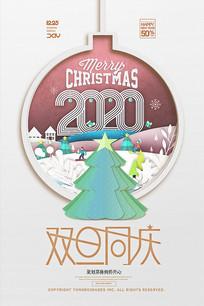 原创剪纸创意圣诞节元旦节海报