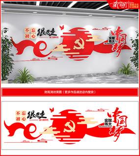 中国梦不忘初心党建文化墙