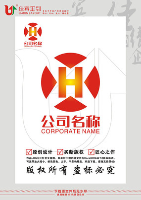 HX英文字母太阳标志设计