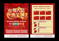 超市年货节年终大促新年狂欢促销宣传单