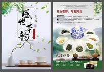 茶文化彩页设计